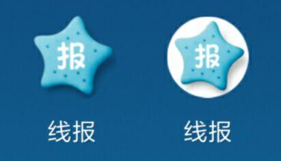 线报APP最新版本2.9.9.6版本更新!-线报酷