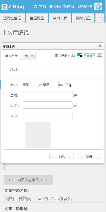 Zblog ue编辑器自适应手机端代码-线报酷