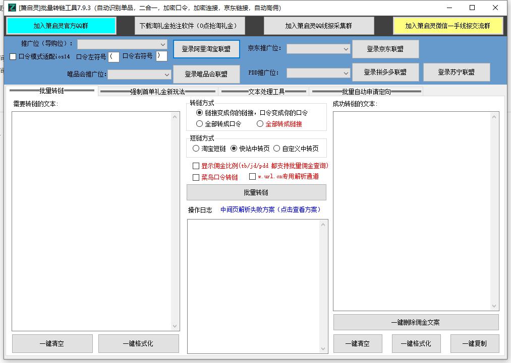 箫启灵批量转链工具多合一工具v7.9.3下载-线报酷
