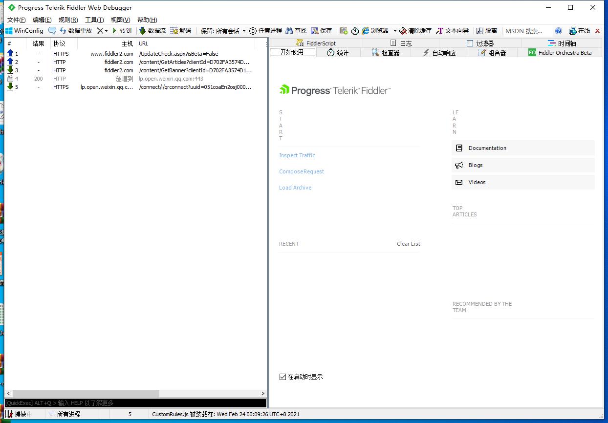 Fiddler电脑抓包工具v5.0.20204.454下载-线报酷